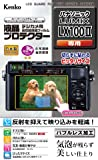 Kenko 液晶保護フィルム 液晶プロテクター Panasonic LUMIX LX100 II用 KLP-PALX100M2