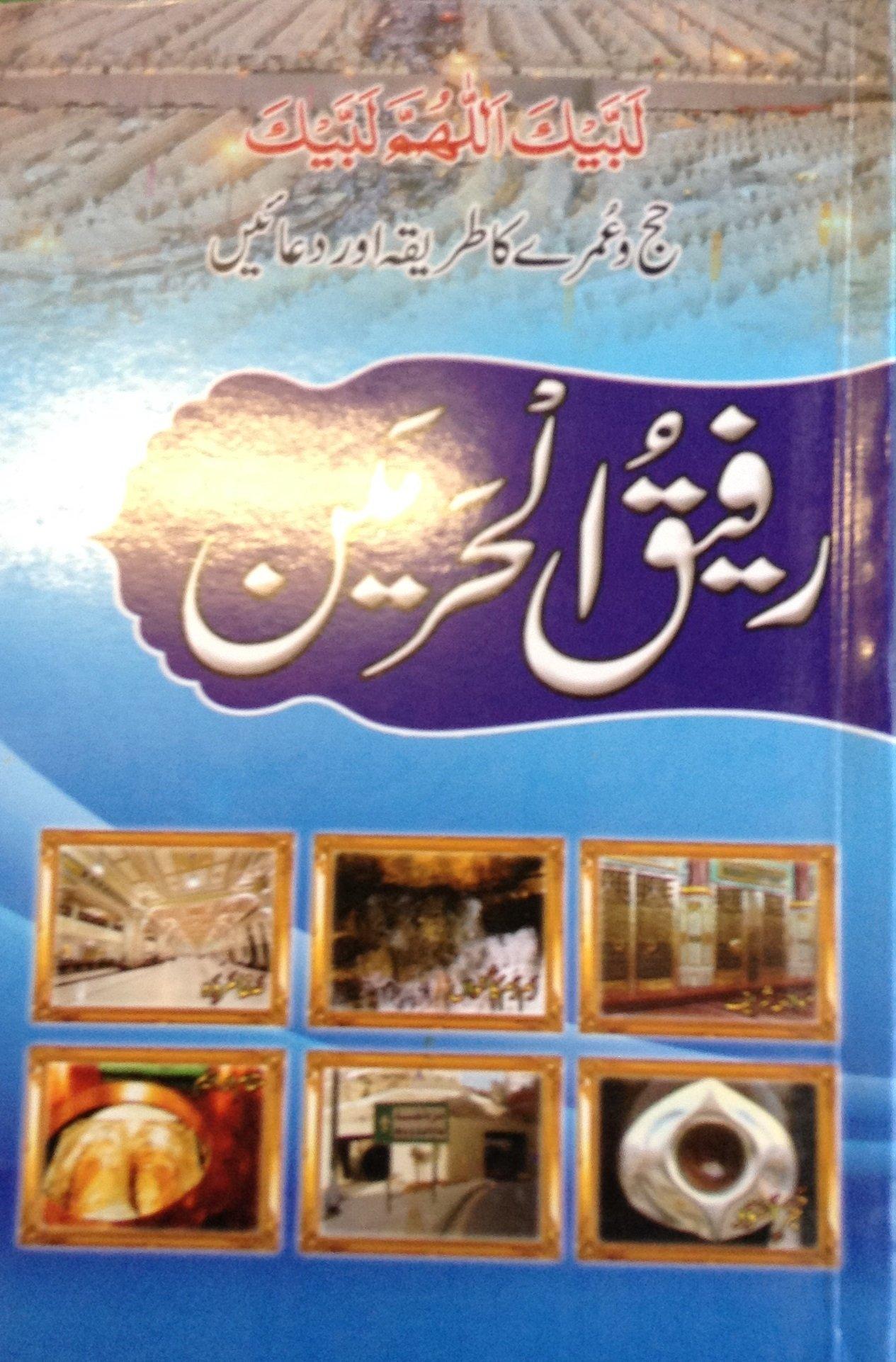 Rafiq Ul Harmain Companion of Hajj and Umrah URDU Guide