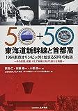 東海道新幹線と首都高 1964東京オリンピックに始まる50年の軌跡―その意図、成果、そして未来に向けた新たな飛躍