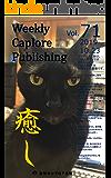 週刊キャプロア出版(第71号):癒し