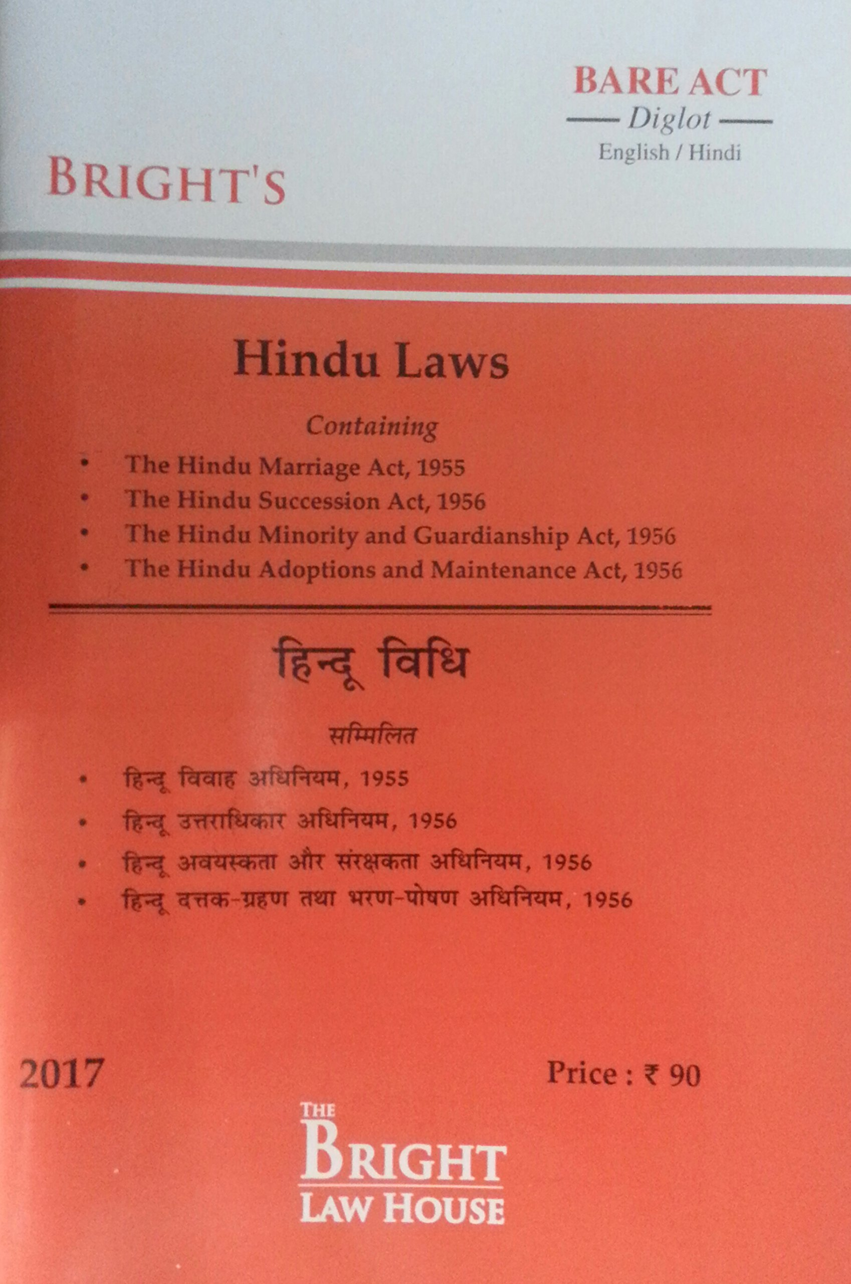 Hindu Marriage Act Bare Act Pdf