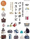 バッグ&ポーチ ベストレシピ (レディブティックシリーズno.4847)