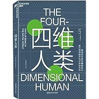 四维人类:四维世界生存指南,重新认识社交媒体
