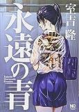 永遠の青 (ニチブンコミックス)