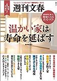 週刊文春 温かい家は寿命を延ばす (文春e-book)
