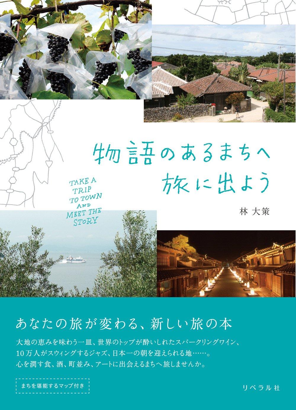 Download Monogatari no aru machi e tabi ni deyo. ebook