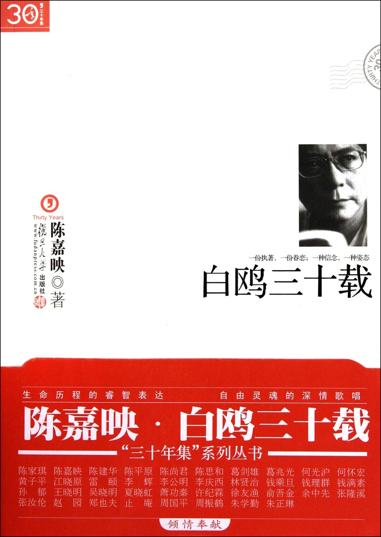 Download White gull thirty years ( thirty years series) (Chinese Edition) pdf epub