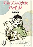 アルプスの少女 ハイジ (望林堂完訳文庫)