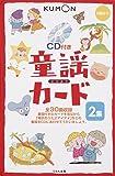童謡カード 2集