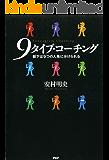 9タイプ・コーチング 部下は9つの人格に分けられる