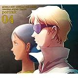 『機動戦士ガンダム THE ORIGIN』オリジナルサウンドトラック portrait 04