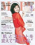 MORE (モア) 2019年4月号 [雑誌]