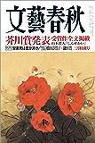文藝春秋2017年3月号[雑誌]