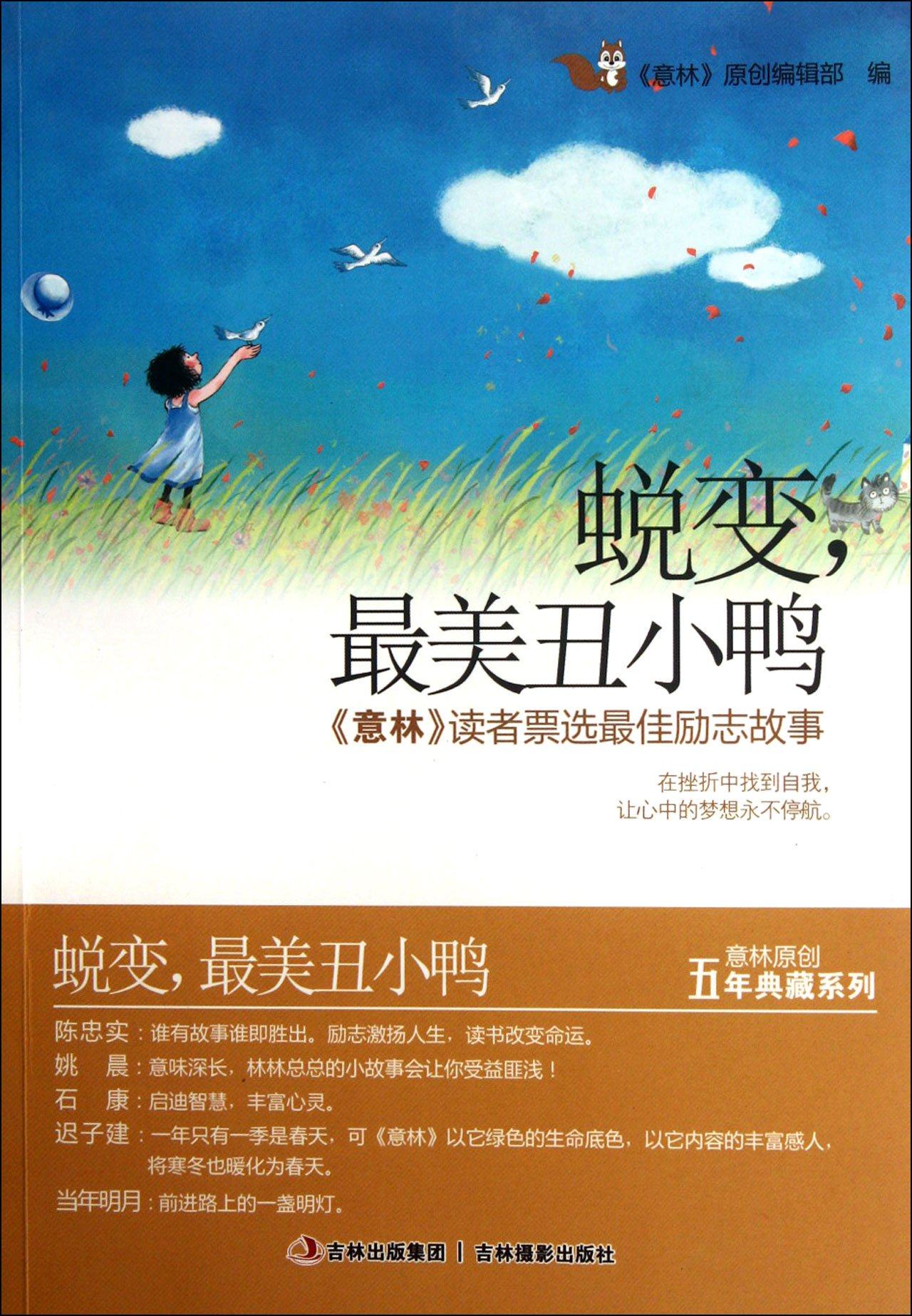 Read Online Change- The Most Ugly Duck (Chinese Edition) ebook