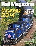 Rail Magazine (レイル・マガジン) 2014年 11月号 Vol.374
