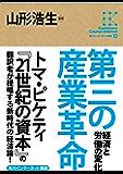 角川インターネット講座10 第三の産業革命 経済と労働の変化 (角川学芸出版全集)
