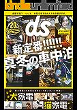 デジモノステーション 2019年3月号 [雑誌]