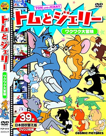 Amazoncojp トムとジェリー ワクワク大冒険 日本語吹替版 Dvd2枚組