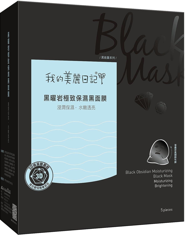 私のきれい日記:黒曜石3Dヒアルロン酸 5枚 【並行輸入品】 B00SH3C6H2