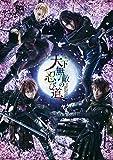 舞台「劇団シャイニング from うたの☆プリンスさまっ♪『天下無敵の忍び道』」 (通常版) [Blu-ray]