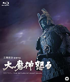 Amazon | 大魔神 [Blu-ray] | 高...
