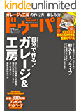 ドゥーパ! 2012年12月号 [雑誌]