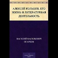 Алексей Кольцов. Его жизнь и литературная деятельность (Russian Edition)