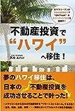 """不動産投資で""""ハワイ""""へ移住 ~元サラリーマンが日本の家賃収入で""""Oh! Yeah""""なセミリタイア生活を満喫中! ~"""