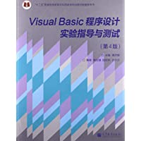十二五 普通高等教育本科国家级规划教材配套参考书:Visual Basic程序设计实验指导与测试(第4版)