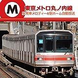 丸の内線 発車メロディ Vol.3