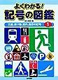 よくわかる!記号の図鑑〈1〉交通、乗り物、案内、指示の記号