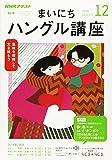 NHKラジオまいにちハングル講座 2019年 12 月号 [雑誌]