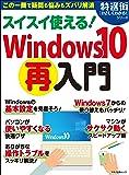 スイスイ使える! Windows10(再)入門 (疑問も悩みもズバリ解消!)