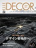 ELLE DECOR (エル・デコ) 2018年 6月号