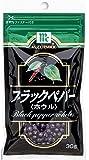 ユウキ MC ブラックペパー(ホウル)袋入 30g