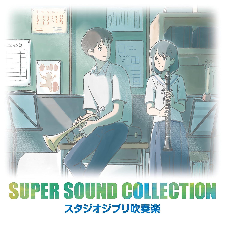 [170614][吉卜力动画作品吹奏乐专辑]SUPER SOUND COLLECTION スタジオジブリ吹奏楽[320K]