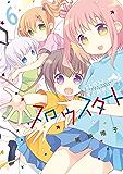 スロウスタート 6巻 (まんがタイムKRコミックス)