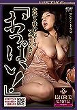 女体を味わい尽くすマニアックエロス『おっぱい!』 [DVD]