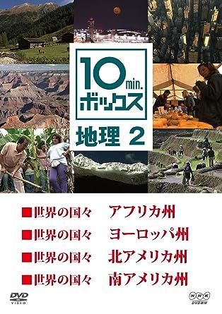 Amazon.co.jp | 10min.ボックス ...
