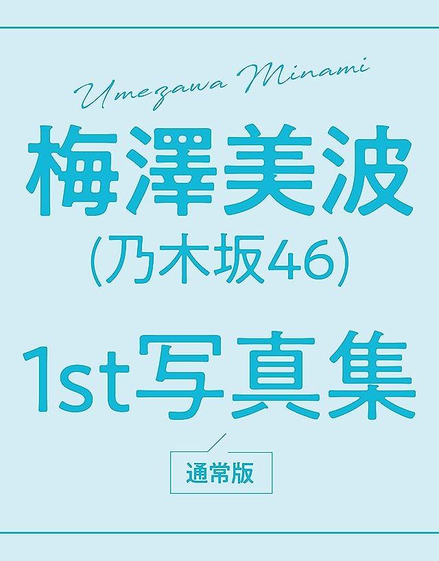 乃木坂46 梅澤美波 写真集「(タイトル未定)」