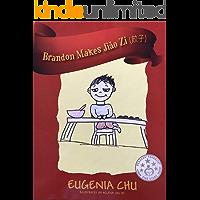 Brandon Makes Jiǎo Zi (餃子): Chinese American Children's Book
