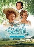 アボンリーヘの道 SEASON7 DVD-BOX