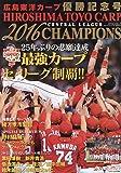 広島東洋カープ優勝記念号 2016年 10/15 号 [雑誌]: 週刊ベースボール 増刊