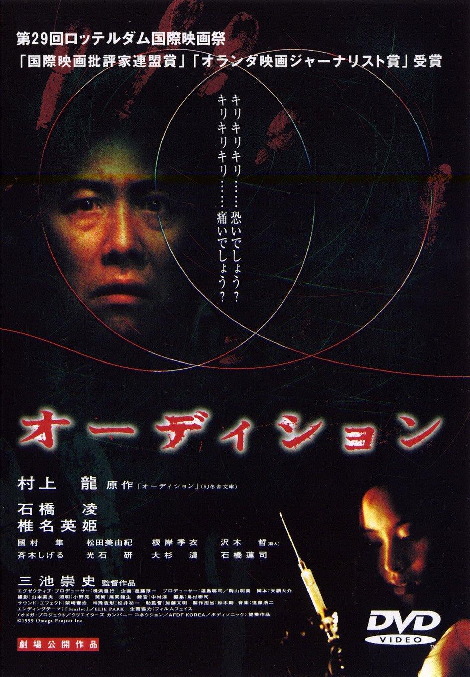 おすすめホラー映画⑲『オーディション』