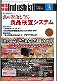 映像情報インダストリアル 通巻889号 (2018-03-01) [雑誌]
