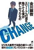 CHANGE ~エリートへの道を捨てても僕が欲しかったもの~