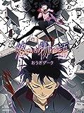 終物語 第八巻/おうぎダーク(完全生産限定版) [Blu-ray]