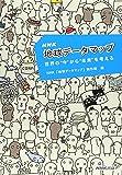 """NHK地球データマップ 世界の""""今""""から""""未来""""を考える"""