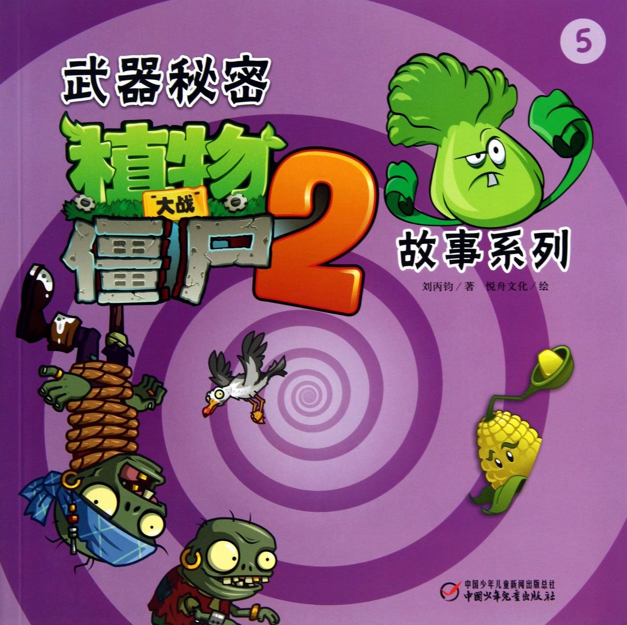 Download Plants vs Zombies 2 ( Secret Stories of Weapon Series 5) (Chinese Edition) PDF