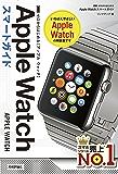 ゼロからはじめる Apple Watch スマートガイド